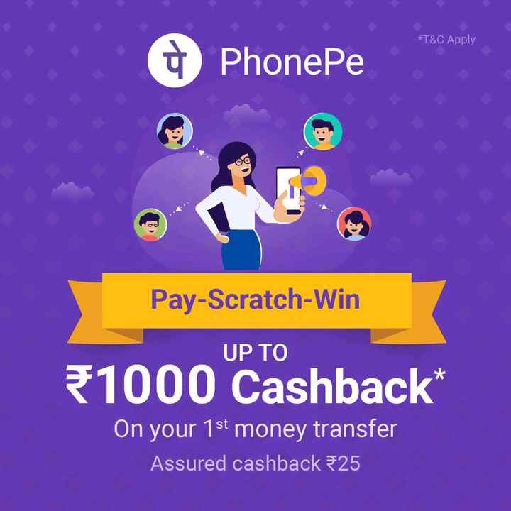 👌 ಚಿಟಿಗೆ - * T & C Apply PhonePe Pay - Scratch - Win UP TO 1000 Cashback On your 1st money transfer Assured cashback 25 - ShareChat
