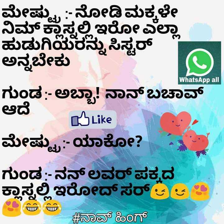 😂ಜೋಕ್ಸ್ - WhatsApp all ಮೇಷ್ಟ್ರು : - ನೋಡಿ ಮಕ್ಕಳೇ ನಿಮ್ಎ ಸ್ಸಲ್ಲಿ ಇರೋ ಎಲ್ಲಾ ಹುಡುಗಿಯರನ್ನು ಸಿಸ್ಟರ್ ಅನ್ನಬೇಕು ಗುಂಡ : - ಅಬ್ಬಾ ! ನಾನ್ ಬಚಾವ್ Like ಮೇಷ್ಟ್ರು : - ಯಾಕೋ ? ಗುಂಡ : - ನನ್ಲವರ್ಪಕ್ರದ ಕ್ಲಾಸ್ಸಲ್ಲಿ ಇರೋದ್ಸರ್ ೮೦೦ # ನಾವ್ ಹಿಂಗ್ ಇಂದ ಆದೆ - ShareChat