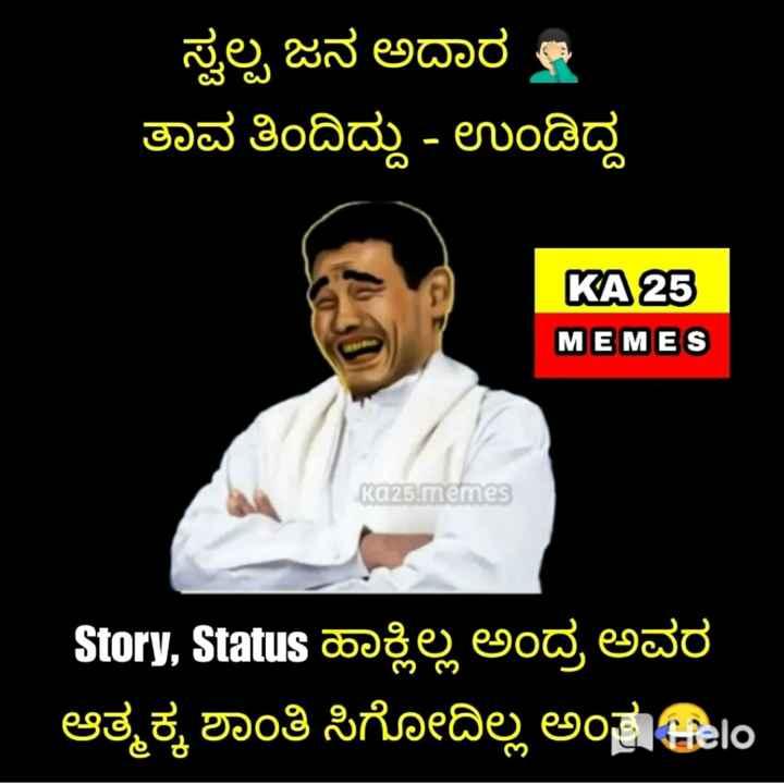😜ಟ್ರೋಲ್ಸ್ - ಸ್ವಲ್ಪ ಜನ ಅದಾರ ಈ ತಾವ ತಿಂದಿದ್ದು - ಉಂಡಿದ್ದ KA25 MEMES Ka25 . memes Story , Status ಹಾಕ್ಲಿಲ್ಲ ಅಂದ್ರ ಅವರ ಆತ್ಮಕ್ಕೆ ಶಾಂತಿ ಸಿಗೋದಿಲ್ಲ ಅಂತ @ lo - ShareChat