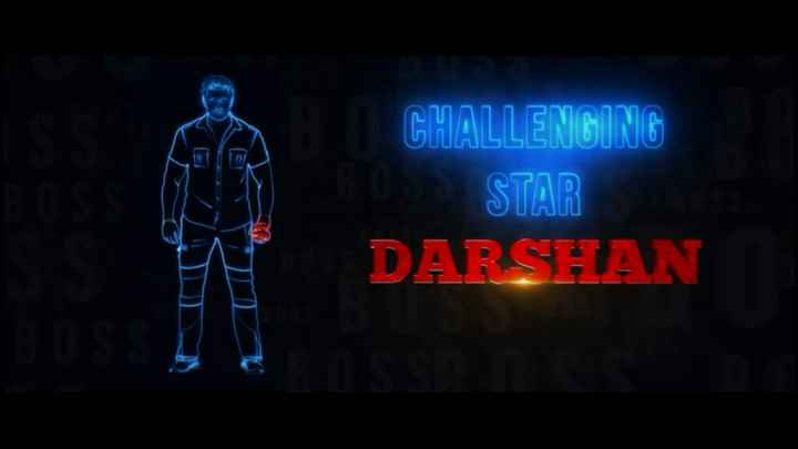 ಡಿ ಬಾಸ್ ಅಡ್ಡ - CHALLENGING STAR DARSHAN - ShareChat