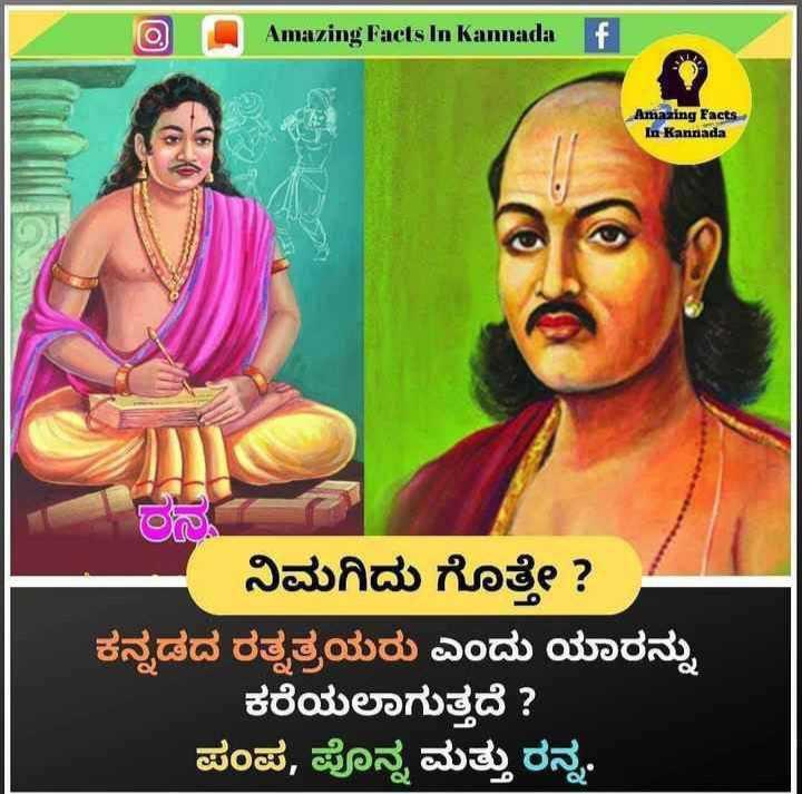 🔭 ತಂತ್ರಜ್ಞಾನ - Amazing Facts In Kannada Amazing Facts In Kannada ನಿಮಗಿದು ಗೊತ್ತೇ ? ಕನ್ನಡದ ರತ್ನತ್ರಯರು ಎಂದು ಯಾರನ್ನು ಕರೆಯಲಾಗುತ್ತದೆ ? ಪಂಪ , ಪೊನ್ನ ಮತ್ತು ರನ್ನ . - ShareChat