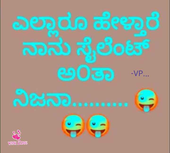 🎂ದೀಪಿಕಾ ದಾಸ್ ಹುಟ್ಟುಹಬ್ಬ - ಎಲ್ಲಾರೂ ಹೇಳ್ತಾರೆ ನಾನು ಸೈಲೆಂಟ್ ಅಂತಾ - VP . . . ನಿಜನಾ . . . . . . . . . - WITH LOVE - ShareChat