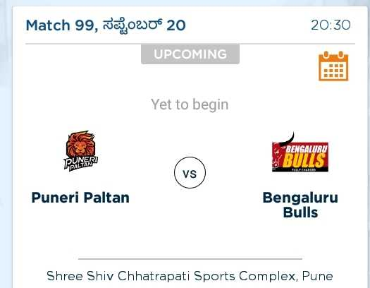 🤼 ನನ್ನ ಕಬಡ್ಡಿ ಟೀಮ್ - Match 99 , 0909 20 20 : 30 UPCOMING Yet to begin BENGALURU BULLS PUNERI Puneri Paltan Bengaluru Bulls Shree Shiv Chhatrapati Sports Complex , Pune - ShareChat