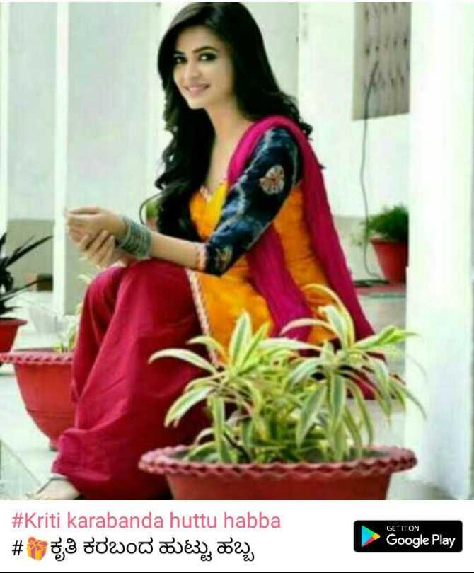 🤔 ನನ್ನ ಪ್ರಕಾರ - # Kriti karabanda huttu habba ರ್# ಕೃತಿ ಕರಬಂದ ಹುಟ್ಟು ಹಬ್ಬ GET IT ON Google Play - ShareChat