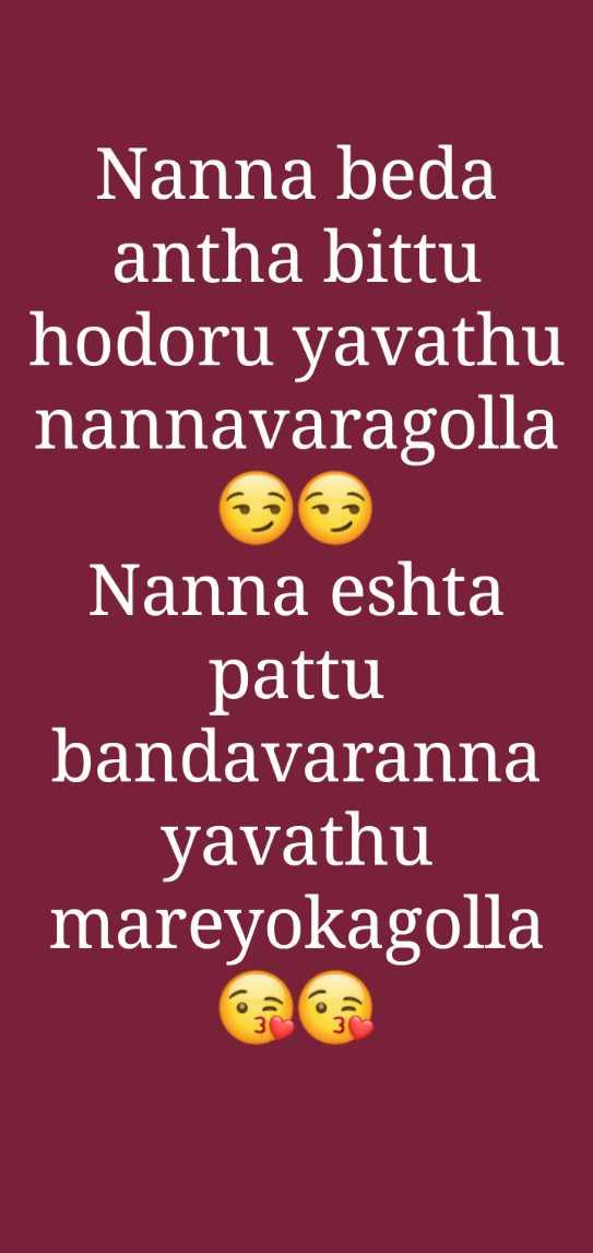 🤔 ನನ್ನ ಪ್ರಕಾರ - Nanna beda antha bittu hodoru yavathu nannavaragolla Nanna eshta pattu bandavaranna yavathu mareyokagolla - ShareChat