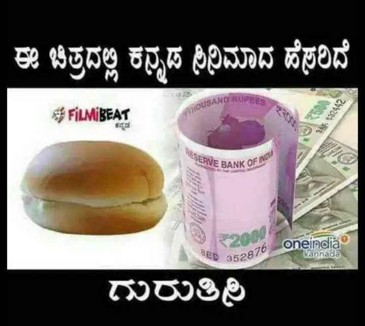ನನ್ನ ಪ್ರಶ್ನೆ - ಈ ಚಿತ್ರದಲ್ಲಿ ಕನ್ನಡ ಸಿನಿಮಾದ ಹೆಣಲಿದೆ FİLMİBEAT * USANO RUPEES * * Kಳಿ RESERVED BANK OF IND ಇg 35287 276 Oneindia Kannada ಗುರುತಿಸಿ - ShareChat