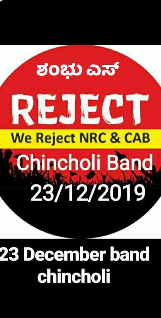 👆ನನ್ನ ಮೊದಲ ವೋಟ್ - ಶಂಭುಎಸ್ REJECT We Reject NRC & CAB Chincholi Band 23 / 12 / 2019 23 December band chincholi - ShareChat