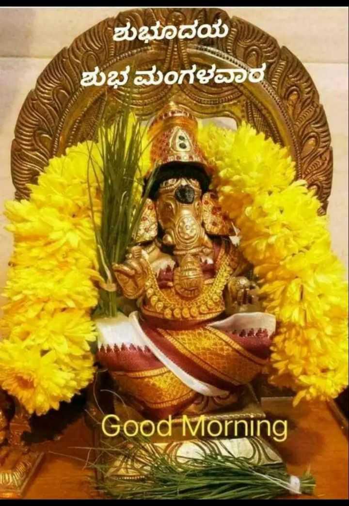 🏡 ನಮ್ಮ ಊರು, ನಮ್ಮ ಸುದ್ದಿ - ಶುಭೋದಯ ಶುಭ ಮಂಗಳವಾರ Good Morning - ShareChat