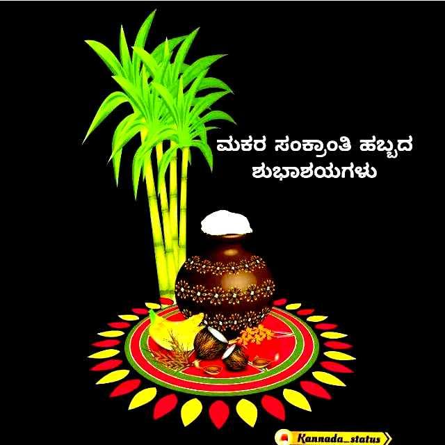 🏠ನಮ್ಮನೆ ಎಳ್ಳು ಬೆಲ್ಲ - ಮಕರ ಸಂಕ್ರಾಂತಿ ಹಬ್ಬದ ಶುಭಾಶಯಗಳು Kannada _ status - ShareChat