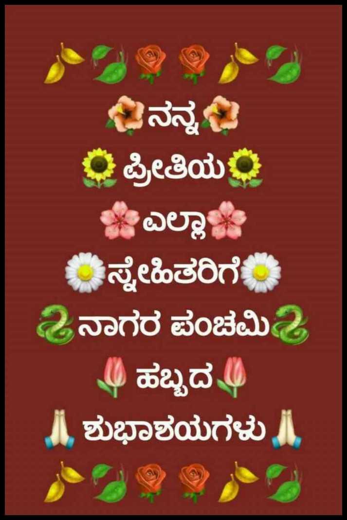 🐍 ನಾಗ ಪಂಚಮಿ - ನನ್ನ ಪ್ರೀತಿಯಲ್ಲಿ ಎಲ್ಲಾ ಸ್ನೇಹಿತರಿಗೆ ನಾಗರ ಪಂಚಮಿ ಈ ಹಬ್ಬದ ಹಿ | | ಶುಭಾಶಯಗಳು | | - ShareChat