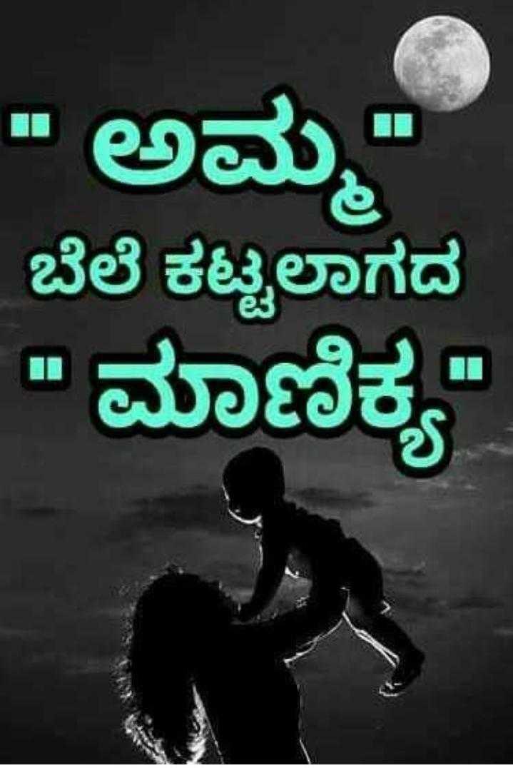 🎻ನಾನು ಮಾಡಿದ ಸಂಗೀತ - ಅಮ್ಮ ಬೆಲೆ ಕಟ್ಟಲಾಗದ ಮಾಣಿಕ್ಯ - ShareChat