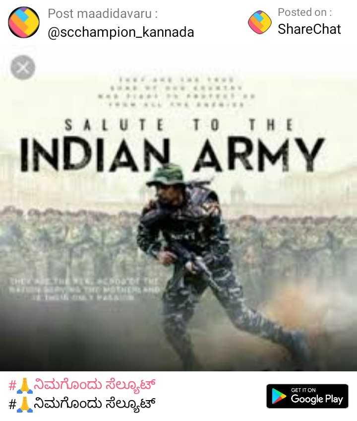 🙏ನಿಮಗೊಂದು ಸೆಲ್ಯೂಟ್ - Post maadidavaru : @ scchampion _ kannada Posted on : ShareChat SALUTE TO THE INDIAN ARMY GET IT ON # Jaurisodujevs , 835 # ನಿಮಗೊಂದು ಸೆಲ್ಯೂಟ್ Google Play - ShareChat