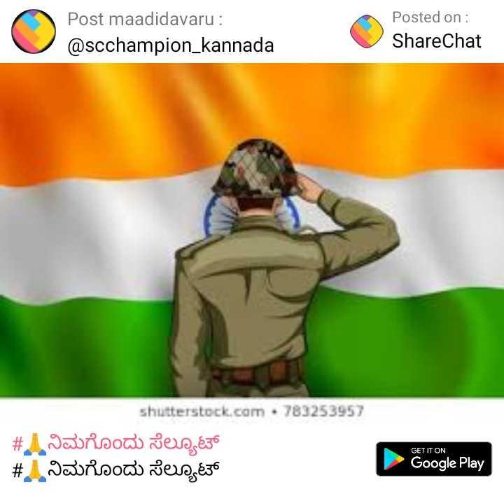 🙏ನಿಮಗೊಂದು ಸೆಲ್ಯೂಟ್ - Post maadidavaru : @ scchampion _ kannada Posted on : ShareChat shutterstock . com . 783253957 GET IT ON # ನಿಮಗೊಂದು ಸೆಲ್ಯೂಟ್ # ನಿಮಗೊಂದು ಸೆಲ್ಯೂಟ್ Google Play - ShareChat