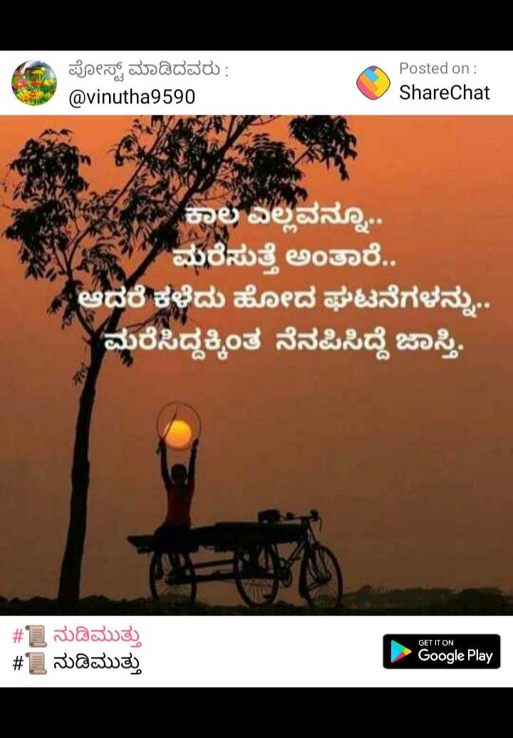 📜 ನುಡಿಮುತ್ತು - ಪೋಸ್ಟ್ ಮಾಡಿದವರು : @ vinutha9590 Posted on : ShareChat ಕಾಲ ಎಲ್ಲವನ್ನೂ . . ಮರೆಸುತ್ತೆ ಅಂತಾರೆ . . ಆದರೆ ಕಳೆದು ಹೋದ ಘಟನೆಗಳನ್ನು . . ಮರೆಸಿದ್ದಕ್ಕಿಂತ ನೆನಪಿಸಿದ್ದೆ ಜಾಸ್ತಿ . ST GET IT ON # ನುಡಿಮುತ್ತು _ # _ ನುಡಿಮುತ್ತು Google Play - ShareChat