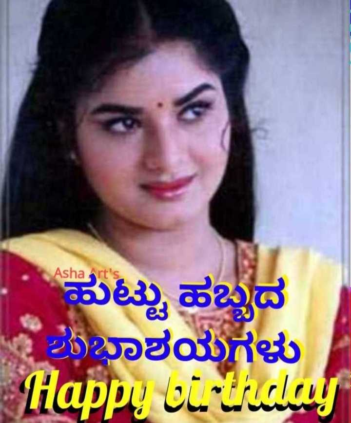 🎂ಪ್ರೇಮ ಹುಟ್ಟು ಹಬ್ಬ - Asha Art ' s ಹುಟ್ಟು ಹಬ್ಬದ ಭಾಶಯಗಳು Happy ULLA - ShareChat