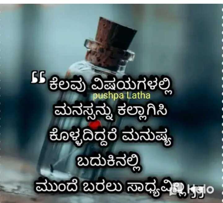 📱ಫೋಟೋ ಸ್ಟೇಟಸ್ - pushpa Latha STಕೆಲವು ವಿಷಯಗಳಲ್ಲಿ ಮನಸ್ಸನ್ನು ಕಲ್ಲಾಗಿಸಿ ಕೊಳ್ಳದಿದ್ದರೆ ಮನುಷ್ಯ ಬದುಕಿನಲ್ಲಿ ಮುಂದೆ ಬರಲು ಸಾಧ್ಯವಿಲ್ಲkyo | - ShareChat