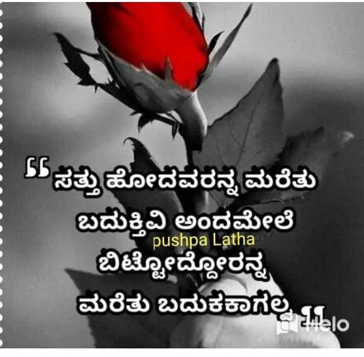 📱ಫೋಟೋ ಸ್ಟೇಟಸ್ - : ಸತ್ತುಹೋದವರನ್ನ ಮರೆತು ಬದುಕ್ತಿವಿ ಅಂದಮೇಲೆ ಬಿಟ್ಟೋದ್ಗರನ್ನ ಮರೆತು ಬದುಕಕಾಹSo pushpa Latha - ShareChat