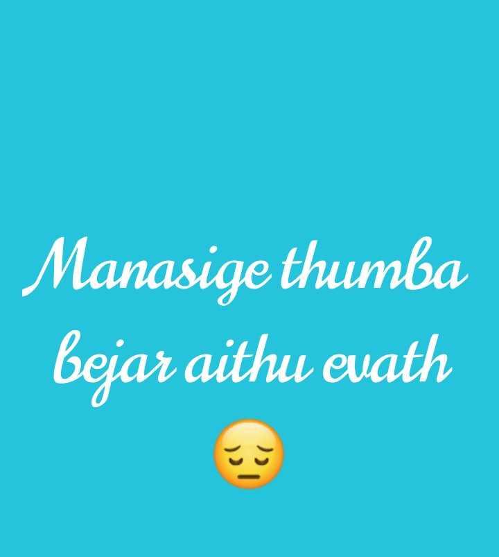 🤝ಫ್ರೆಂಡ್ ಶಿಪ್ ಸ್ಟೇಟಸ್ - Manasige thumba bejar aithu evath - ShareChat