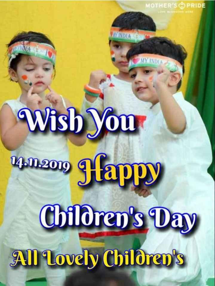 🎒ಬಾಲ್ಯದ ನೆನಪು - MOTHER ' S PRIDE WYINDIA MY INDIE Wish you mun201 ) Flappy Children ' s Day All Lovely Children ' s - ShareChat