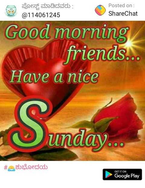 ಬಾಲ್ಯದ ಬೇಸಿಗೆ ರಜೆ - ಪೋಸ್ಟ್ ಮಾಡಿದವರು : @ 114061245 Posted on : ShareChat A Good morning friends . . . Have a nice unday . . . # sedas GET IT ON Google Play - ShareChat