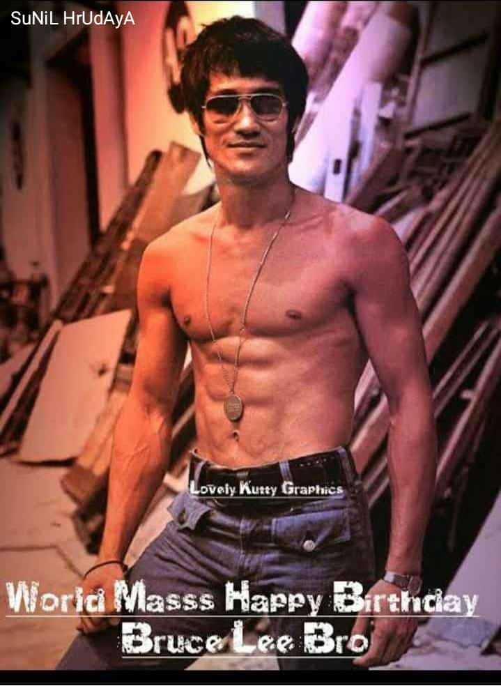 🥋ಬ್ರುಸ್ ಲೀ ಹುಟ್ಟು ಹಬ್ಬ - SUNIL HUDAYA Loveiy Kurty Graphics Worici Masss Happy Birthclay Bruce Lee Bro - ShareChat