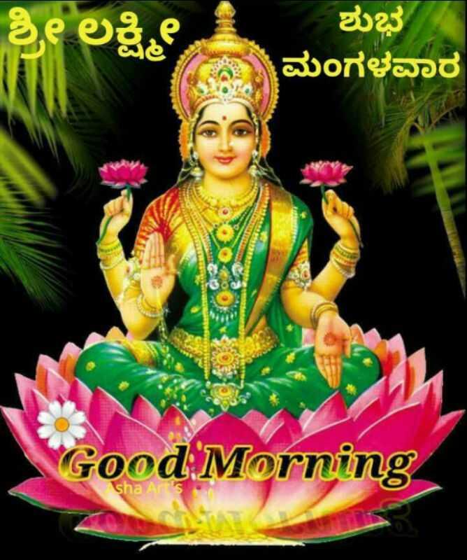 💐ಮಂಗಳವಾರದ ಶುಭಾಶಯಗಳು - ಶ್ರೀ ಲಕ್ಷ್ಮೀ , ಶುಭ ಮಂಗಳವಾರ Good Morning sha Ars - ShareChat