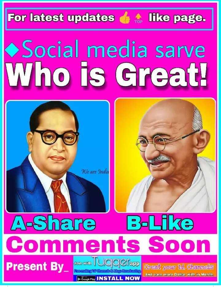 ಮಹಾತ್ಮಗಾಂಧಿ - ShareChat