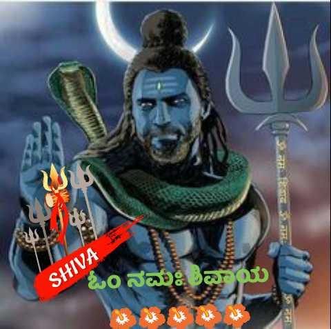 🙏ಮಹಾಶಿವರಾತ್ರಿಯ ಶುಭಾಶಯಗಳು - Btv ' ಓಂ ನಮಃ ಶಿವಾಯ $ $ - ShareChat
