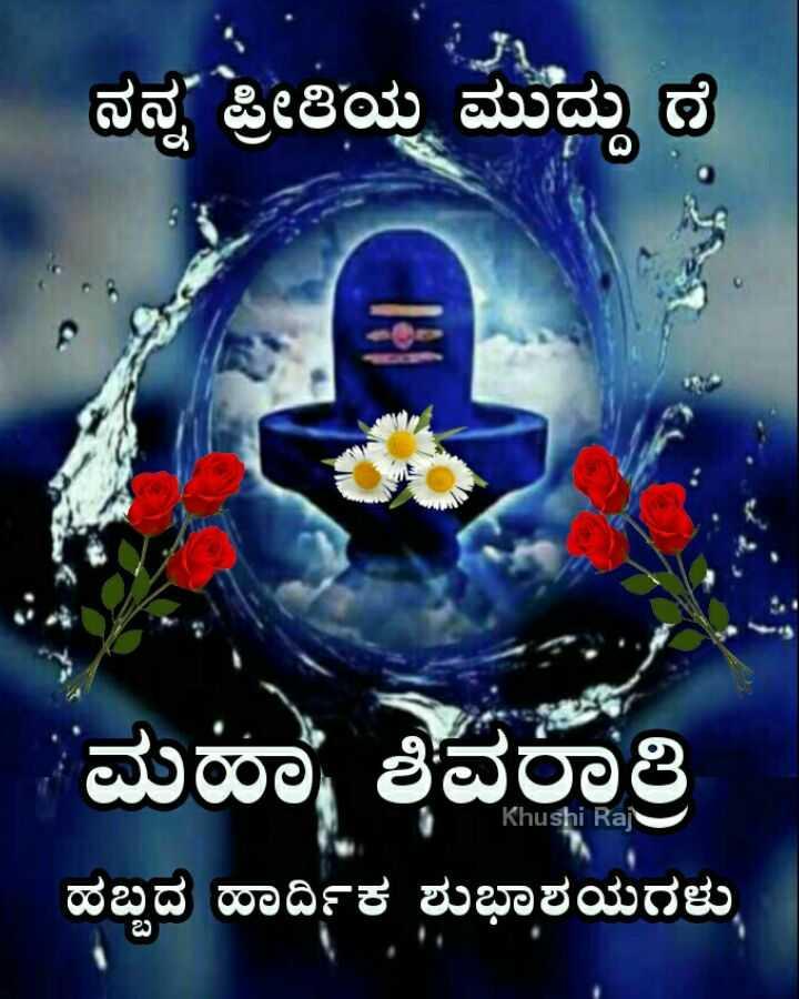 🙏ಮಹಾಶಿವರಾತ್ರಿಯ ಶುಭಾಶಯಗಳು - - ನನ್ನ ಪ್ರೀತಿಯ ಮುದ್ದು ಮಹಾ ಶಿವರಾತ್ರಿ ಹಬ್ಬದ ಹಾರ್ದಿಕ ಶುಭಾಶಯಗಳು Khushi Raj - ShareChat