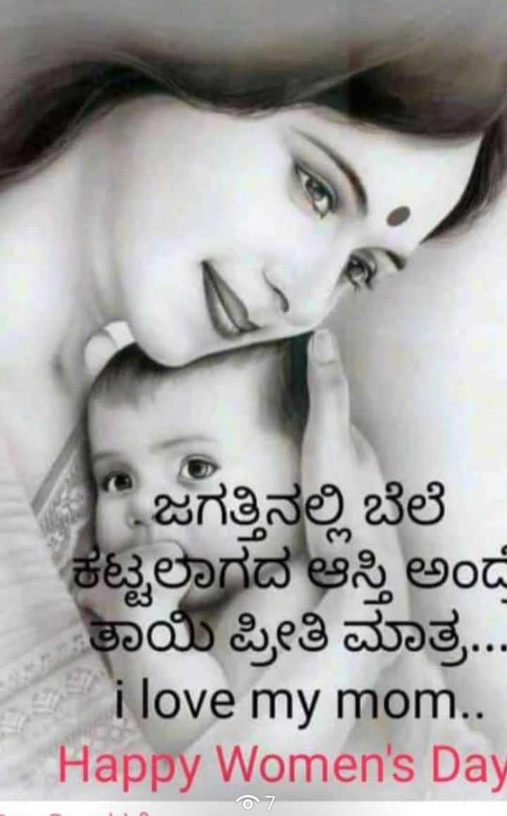 ಮಹಿಳಾ ದಿನಾಚರಣೆ - ಜಗತ್ತಿನಲ್ಲಿ ಬೆಲೆ ' ಕಟ್ಟಲಾಗದ ಆಸ್ತಿ ಅಂದ್ರೆ ತಾಯಿ ಪ್ರೀತಿ ಮಾತ್ರ . . . i love my mom . . Happy Women ' s Day 7 - ShareChat