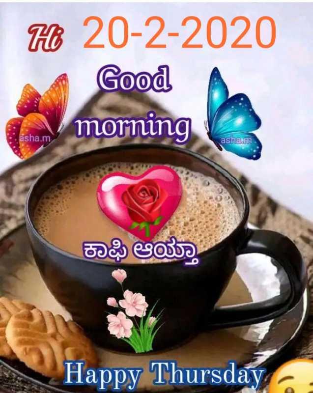 🌇 ಮುಸ್ಸಂಜೆ ವೇಳೇಲಿ - He 20 - 2 - 2020 Good morning asha . m asha . mn ಕಾಫಿ ಆಯಾ Happy Thursday - ShareChat