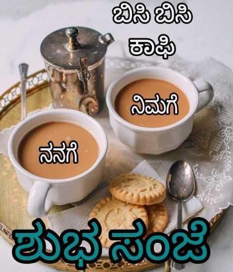 🌇 ಮುಸ್ಸಂಜೆ ವೇಳೇಲಿ - బిసి బిసి ಶಾಫಿ ನಿಮಗೆ . ನನಗೆ . ಶುಭಸಂಜ್ಞೆ - ShareChat