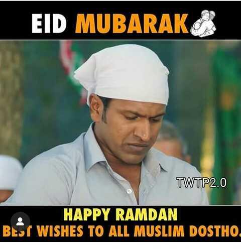 🌙ರಂಜಾನ್ ಮುಬಾರಕ್ - EID MUBARAK TWTP2 . 0 HAPPY RAMDAN BEST WISHES TO ALL MUSLIM DOSTHO , - ShareChat