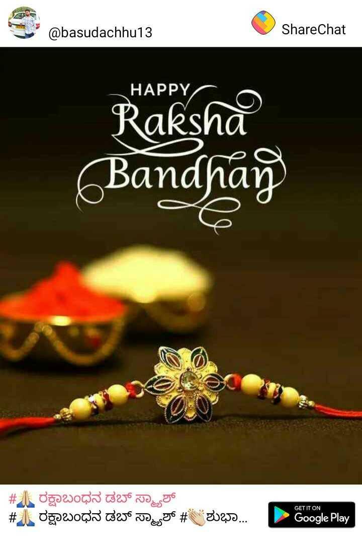 🍡 ರಕ್ಷಾಬಂಧನ - asudachhu13 sha ShareChat HAPPY Raksha [ Bandhañ # I ರಕ್ಷಾಬಂಧನ ಡಬ್ ಸ್ಮಾಶ್ # Ilogwoda do Jogo de # * * 2023 . . . Google Play - ShareChat
