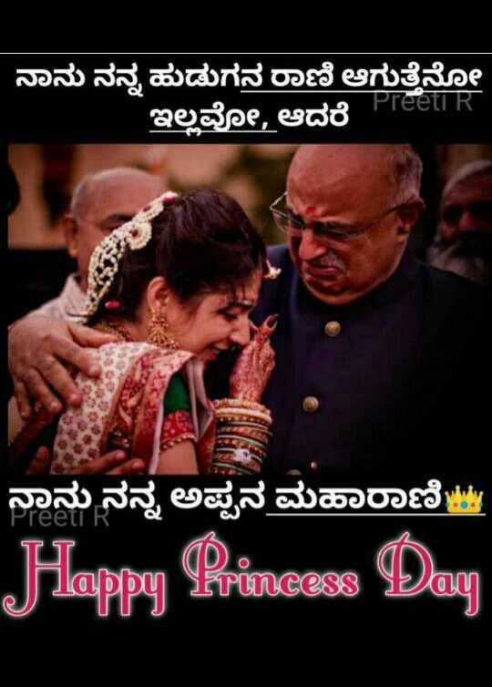 👸 ರಾಜಕುಮಾರಿ ದಿನ - ನಾನು ನನ್ನ ಹುಡುಗನ ರಾಣಿ ಆಗುತೆನೋ ಇಲ್ಲವೋ , ಆದರೆ PreeTI R . ನಾನು ನನ್ನ ಅಪ್ಪನ ಮಹಾರಾಣಿ Happy Rrincess Day - ShareChat