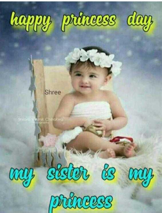 👸 ರಾಜಕುಮಾರಿ ದಿನ - happy princess day Shree separate cabra my sister és any princess - ShareChat