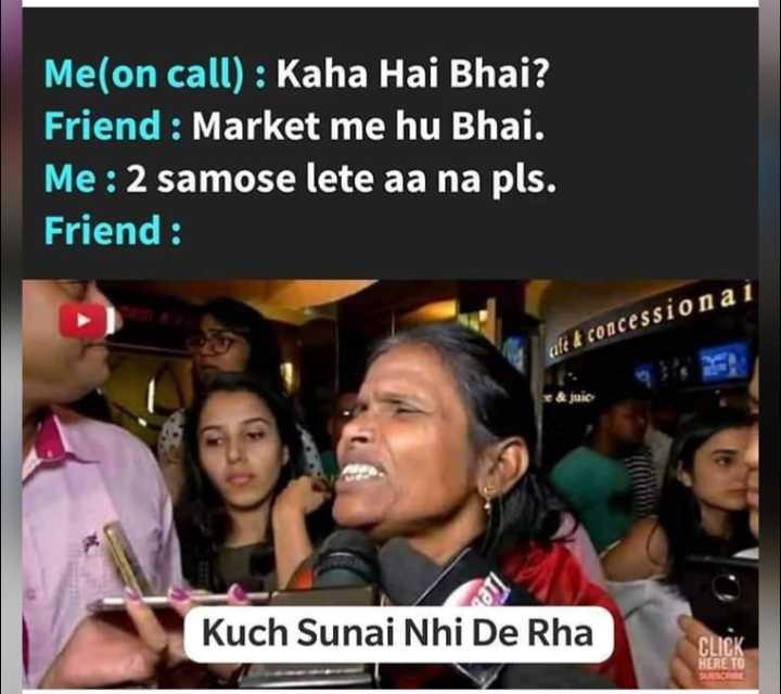 🤭 ರಾನು ಮಂಡಲ್ ಮೇಕ್ಓವರ್ - Me ( on call ) : Kaha Hai Bhai ? Friend : Market me hu Bhai . Me : 2 samose lete aa na pls . Friend : afé de concessionai Kuch Sunai Nhi De Rha CLICK HERE TO - ShareChat