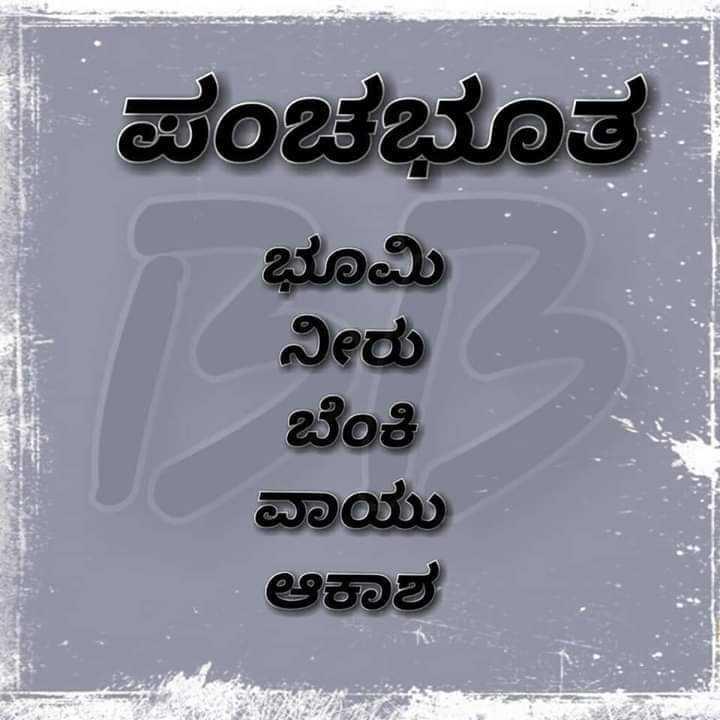 ರಾಬರ್ಟ್ - 1 ಪಂಚಭೂತ ಭೂಮಿ ನೀರು ಬೆಂಕಿ ವಾಯು ಆಕಾಶ - ShareChat