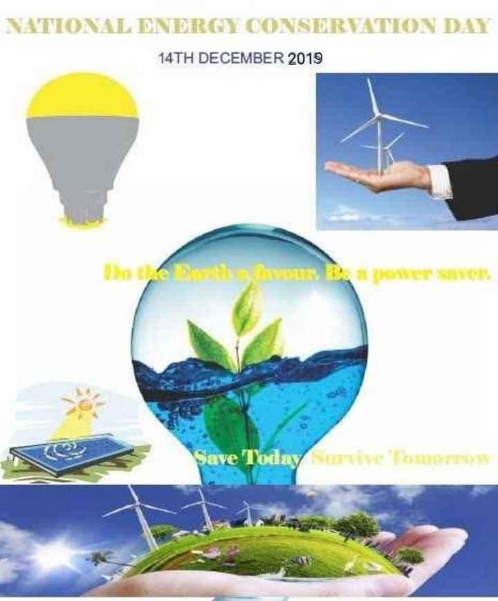 ⛽ರಾಷ್ಟ್ರೀಯ ಇಂಧನ ಸಂರಕ್ಷಣಾ ದಿನ - VATIONAL ENERGY CONSERVATION DAY 14TH DECEMBER 2019 Save Today vo ' Tomo - ShareChat