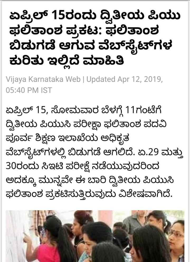 ರಿಸಲ್ಟ್ಸ್ - ಏಪ್ರಿಲ್ 15ರಂದು ದ್ವಿತೀಯ ಪಿಯು ಫಲಿತಾಂಶ ಪ್ರಕಟ : ಫಲಿತಾಂಶ ಬಿಡುಗಡೆ ಆಗುವ ವೆಬ್ಸೈಟ್ಗಳ ಕುರಿತು ಇಲ್ಲಿದೆ ಮಾಹಿತಿ Vijaya Karnataka Web   Updated Apr 12 , 2019 , 05 : 40 PM IST ಏಪ್ರಿಲ್ 15 , ಸೋಮವಾರ ಬೆಳಗ್ಗೆ 11ಗಂಟೆಗೆ ದ್ವಿತೀಯ ಪಿಯುಸಿ ಪರೀಕ್ಷಾ ಫಲಿತಾಂಶ ಪದವಿ ಪೂರ್ವ ಶಿಕ್ಷಣ ಇಲಾಖೆಯ ಅಧಿಕೃತ ವೆಬ್ಸೈಟ್ಗಳಲ್ಲಿ ಬಿಡುಗಡೆ ಆಗಲಿದೆ . ಏ . 29 ಮತ್ತು 30ರಂದು ಸಿಇಟಿ ಪರೀಕ್ಷೆ ನಡೆಯುವುದರಿಂದ ಅದಕ್ಕೂ ಮುನ್ನವೇ ಈ ಬಾರಿ ದ್ವಿತೀಯ ಪಿಯುಸಿ ಫಲಿತಾಂಶ ಪ್ರಕಟಿಸುತ್ತಿರುವುದು ವಿಶೇಷವಾಗಿದೆ . - ShareChat