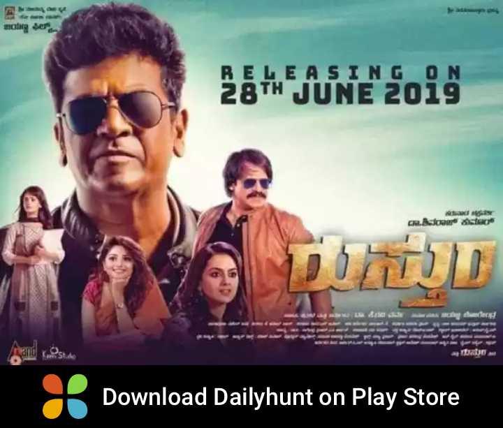 🎬ರುಸ್ತುಂ - ಈtಾ ಲ E LEASING 28TH JUNE 2019 ಇದು ಶಿವರಾಜ್ ಕುಮಾರ್ Download Dailyhunt on Play Store - ShareChat