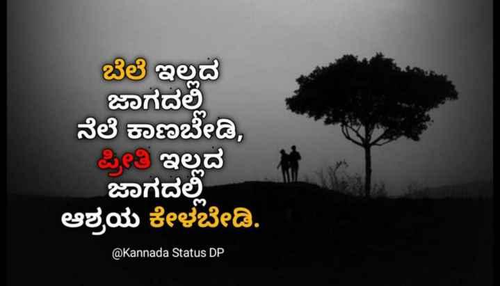 💓ಲವ್ ಸ್ಟೇಟಸ್ - ಬೆಲೆ ಇಲ್ಲದ ಜಾಗದಲ್ಲಿ ನೆಲೆ ಕಾಣಬೇಡಿ , ಪ್ರೀತಿ ಇಲ್ಲದ ಜಾಗದಲ್ಲಿ ಆಶ್ರಯ ಕೇಳಬೇಡಿ . @ Kannada Status DP - ShareChat