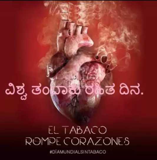 ವಿಶ್ವ ತಂಬಾಕು ರಹಿತ ದಿನ - ವಿಶ್ವ ತಂದಾಟ ಅಹಿತ ದಿನ . EL TABACO ROMPE CORAZONES # DIAMUNDIALSINTABACO - ShareChat