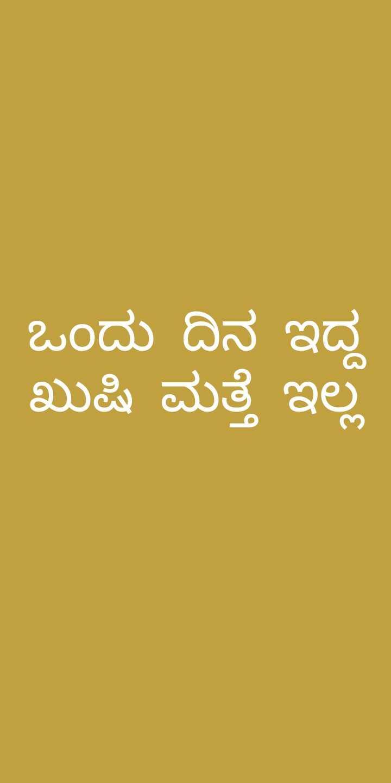 ವಿಶ್ವ ಹಿಂದೂ ಪರಿಷತ್ - ಒಂದು ದಿನ ಇದ್ದ ಖುಷಿ ಮತ್ತೆ ಇಲ್ಲ - ShareChat