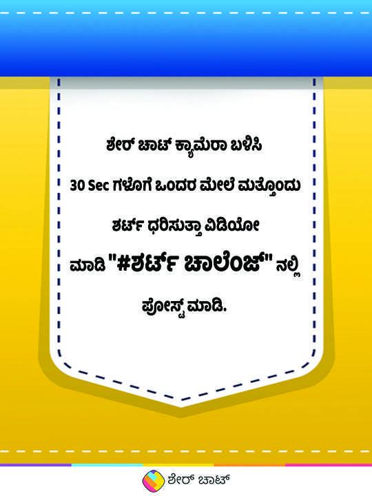 👕 ಶರ್ಟ್ ಚಾಲೆಂಜ್ - - - - - - - - - - - - - - - - - - - - - - - - ಶೇರ್ ಚಾಟ್ ಕ್ಯಾಮೆರಾ ಬಳಿಸಿ 30 sec ಗಳೊಗೆ ಒಂದರ ಮೇಲೆ ಮತ್ತೊಂದು - ಶರ್ಟ್ ಧರಿಸುತ್ತಾ ವಿಡಿಯೋ ಮಾಡಿ # ಶರ್ಟ್ ಚಾಲೆಂಜ್ ನಲ್ಲಿ ! ಪೋಸ್ಟ್ ಮಾಡಿ . = = = = = = = = = = = = = = = = = = = = = ( ಶೇರ್ ಚಾಟ್ - ShareChat