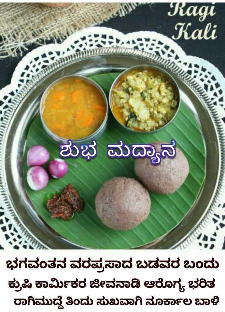 ಶುಭಮಧ್ಯಾನ - ShareChat
