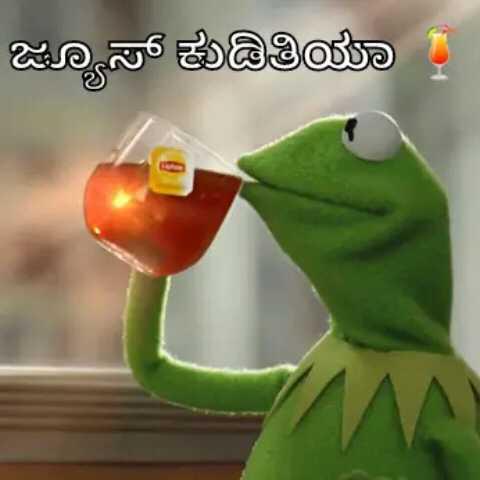 ಶುಭಮಧ್ಯಾನ - ಜ್ಯೂಸ್ ಕುಡಿಶಿಯಾ ! - ShareChat