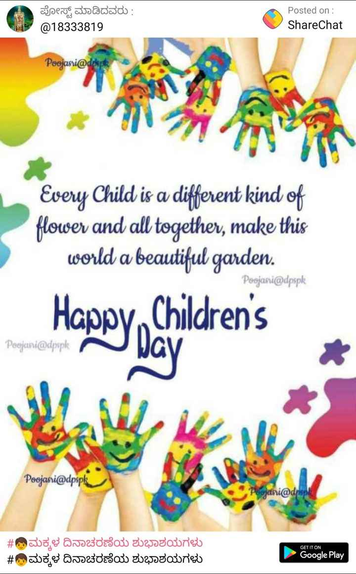 🕐 ಶುಭ ಮಧ್ಯಾಹ್ನ - ಪೋಸ್ ಮಾಡಿದವರು : @ 18333819 Posted on : ShareChat Poojani @ disap Every Child is a different kind of flower and all together , make this world a beautiful garden . Happy , Children ' s Posjani @ dpspk Poojani @ dpsple Day Poojani @ dpspk Pugjarri @ dpsp GET IT ON # ಮಕ್ಕಳ ದಿನಾಚರಣೆಯ ಶುಭಾಶಯಗಳು # ಮಕ್ಕಳ ದಿನಾಚರಣೆಯ ಶುಭಾಶಯಗಳು Google Play - ShareChat