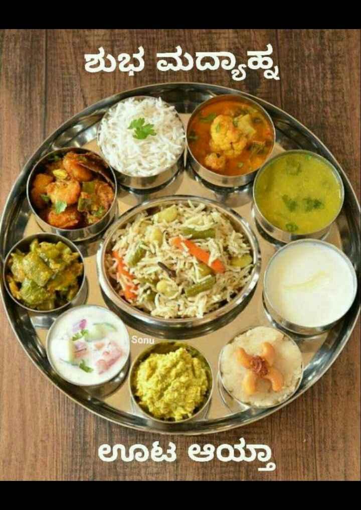 🕐ಶುಭ ಮಧ್ಯಾಹ್ನ - ಶುಭ ಮದ್ಯಾಹ್ನ Sonu ಊಟ ಆಯ್ತಾ - ShareChat