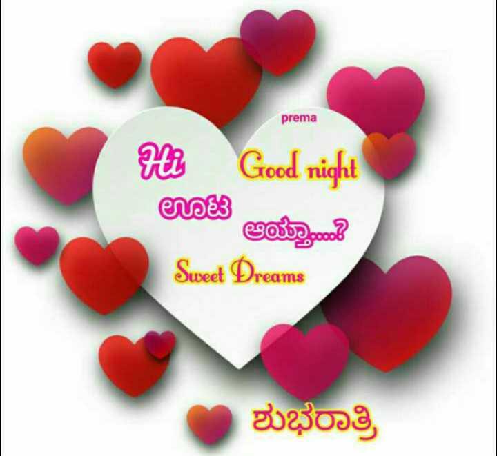 🌃ಶುಭರಾತ್ರಿ - prema Hi Good night ಊಟ ಆಯ್ತಾ ? Sweet Dreams O ಶುಭರಾತ್ರಿ - ShareChat